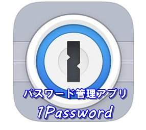 1Passwordのアイコン