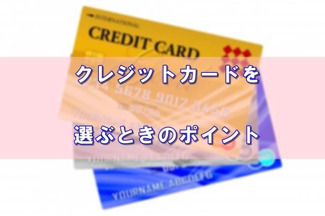 クレジットカードのイメージ図