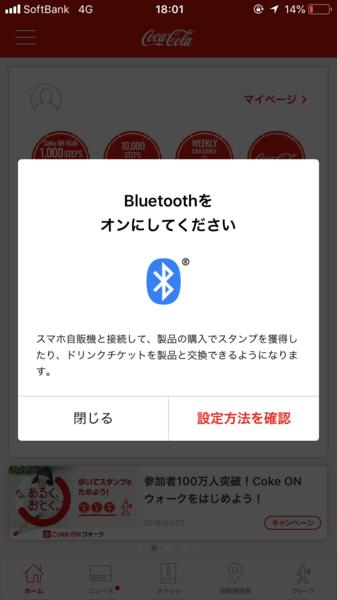 Bluetoothを起動しないといけない