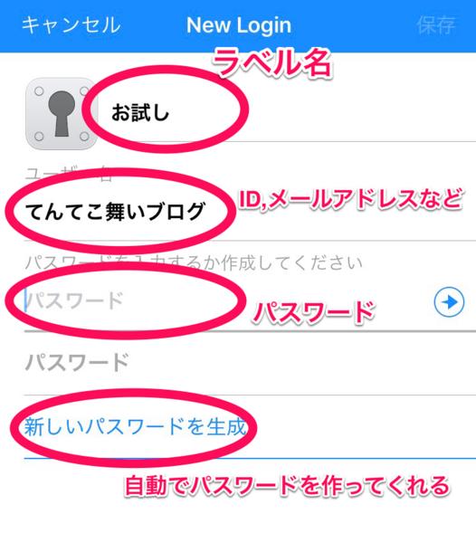 IDとパスワードを追加