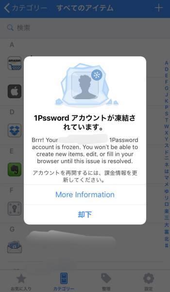 アプリでアカウント凍結を確認