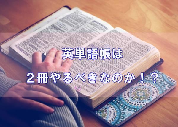 英単語帳は2冊やるべき?