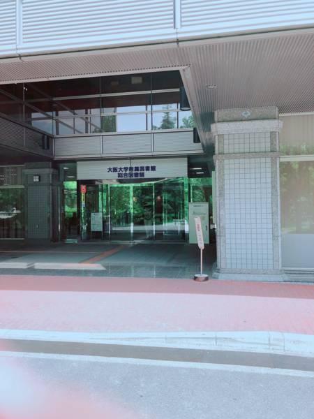 大阪大学の図書館のエントランス