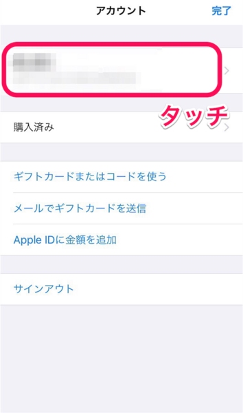 Apple IDをセレクト