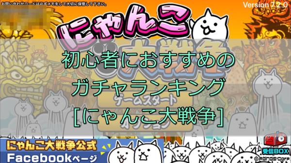 にゃんこ大戦争のタイトル画面