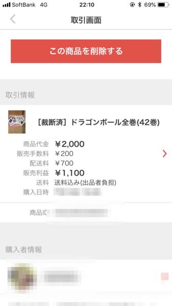 裁断したドラゴンボールが2000円で売れた