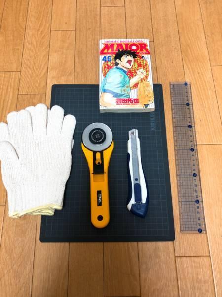 自炊に必要な道具