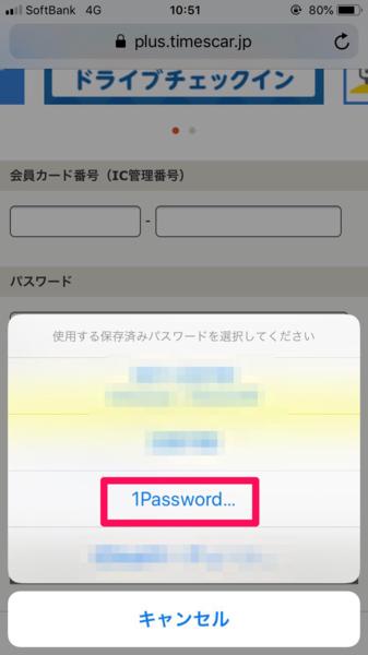 1Passwordを選択