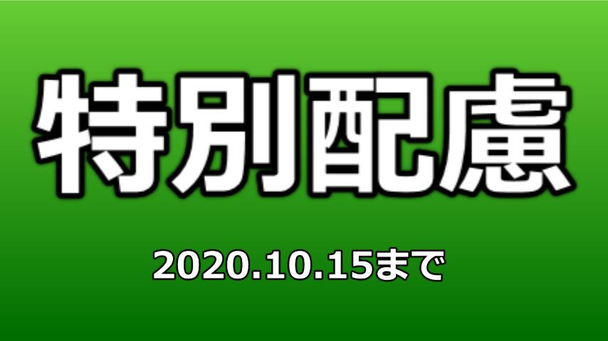 f:id:tenshiangel:20201014093355j:plain