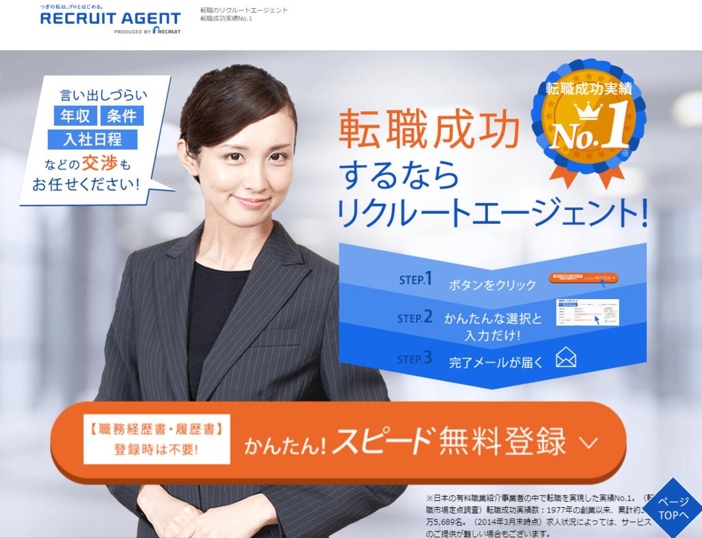 f:id:tenshoku-agent:20180113085505p:plain