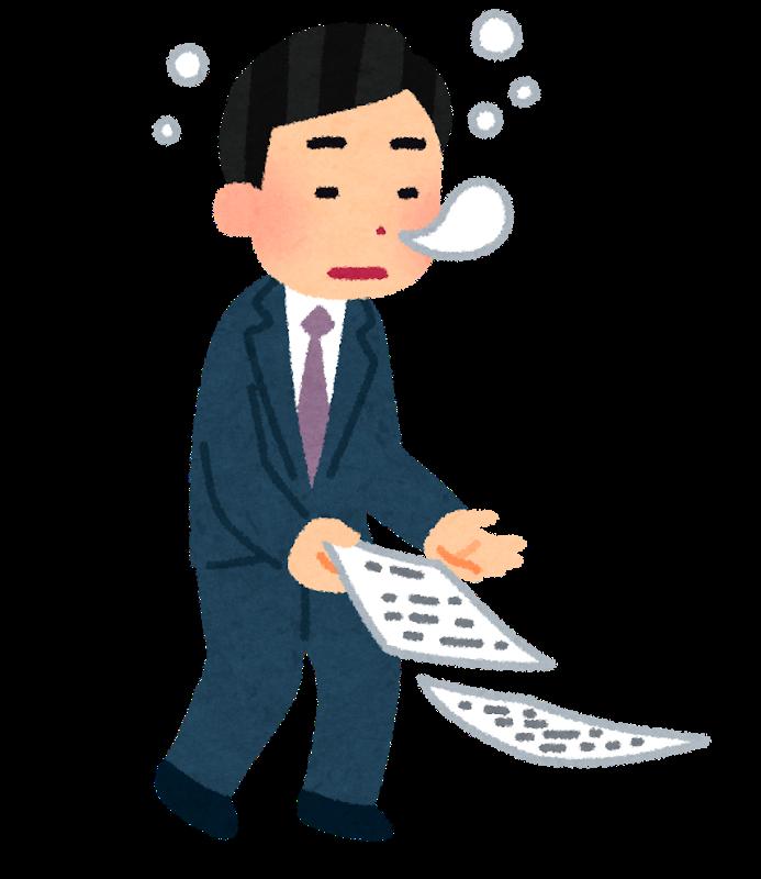 f:id:tenshoku-press:20200813215533p:plain