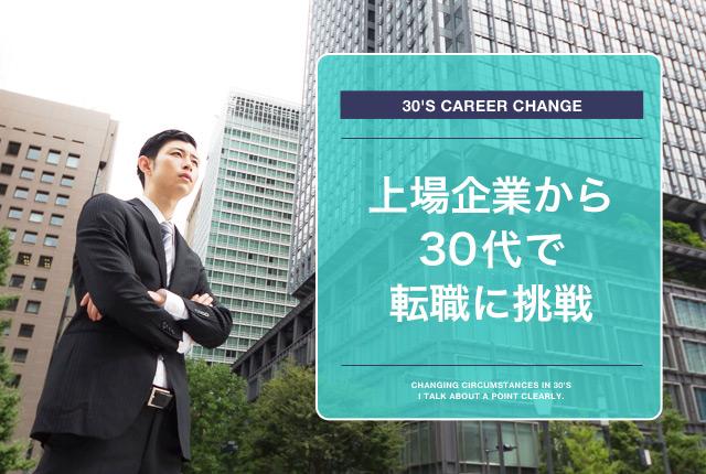 上場企業から30代で転職の画像
