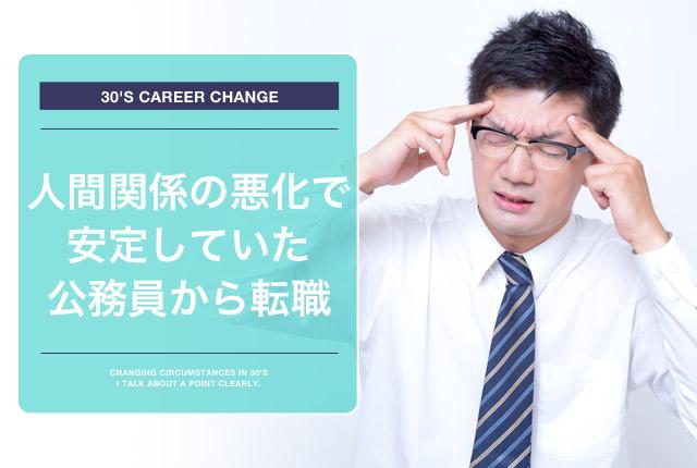 公務員から転職の画像