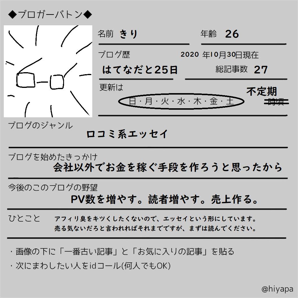 f:id:tensyorinne:20201030122041p:plain