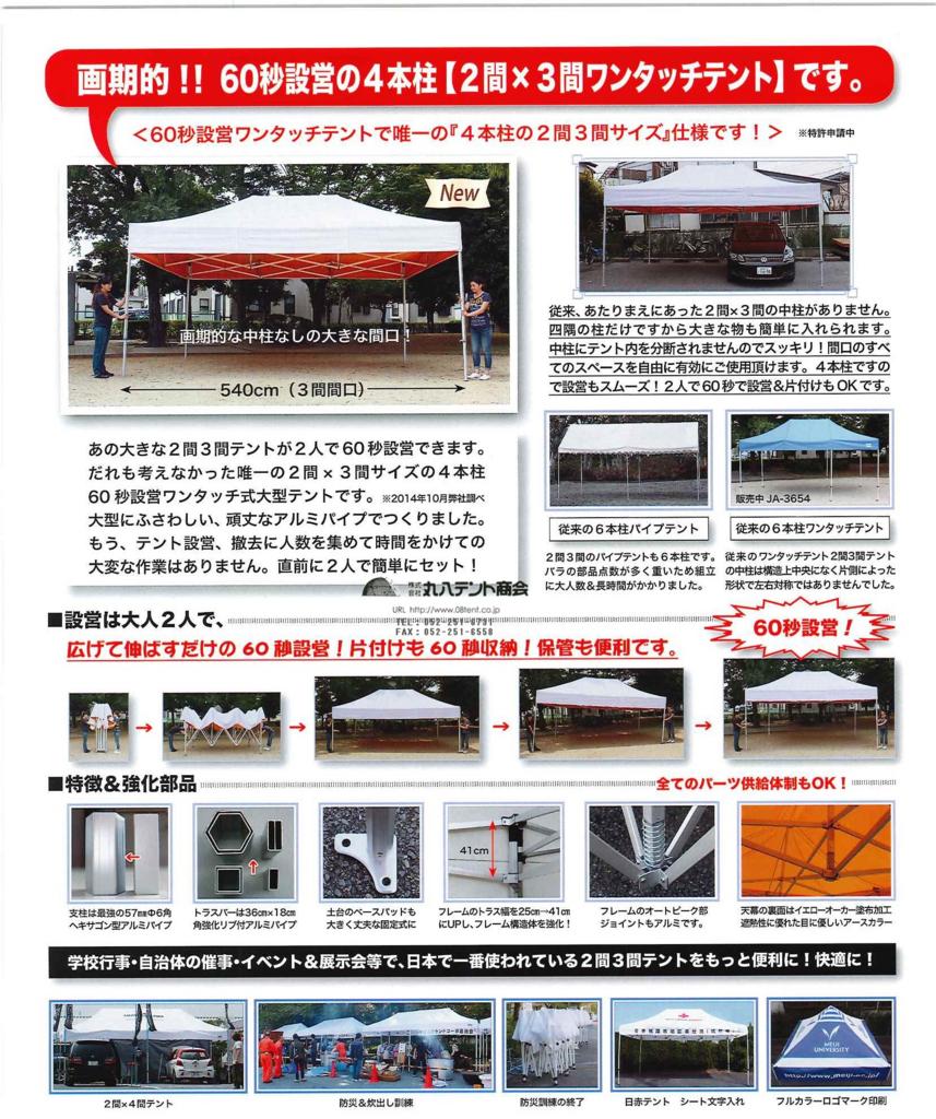 f:id:tent08:20150624093919j:plain