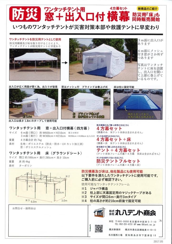 f:id:tent08:20180622124018j:plain