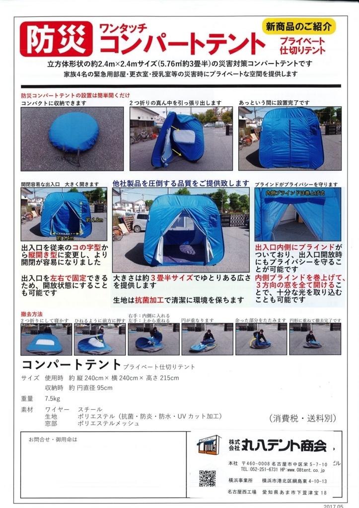 f:id:tent08:20180622124358j:plain