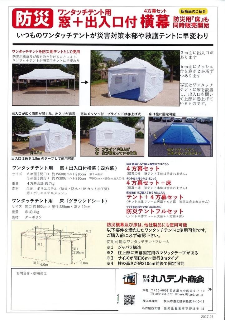 f:id:tent08:20180903044848j:plain