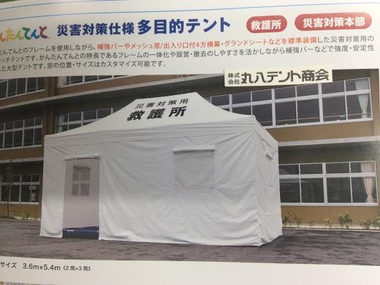 f:id:tent08:20180908195829j:plain