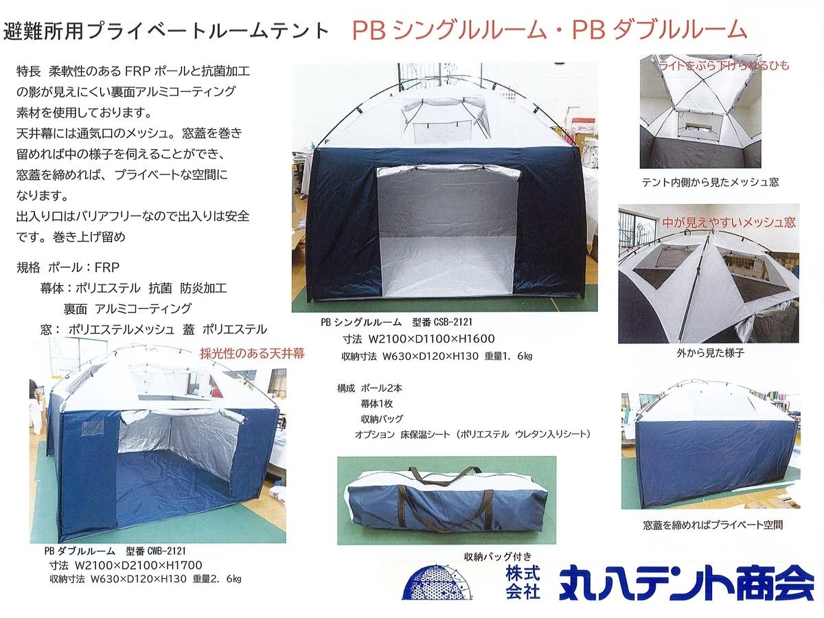 f:id:tent08:20200722140033j:plain