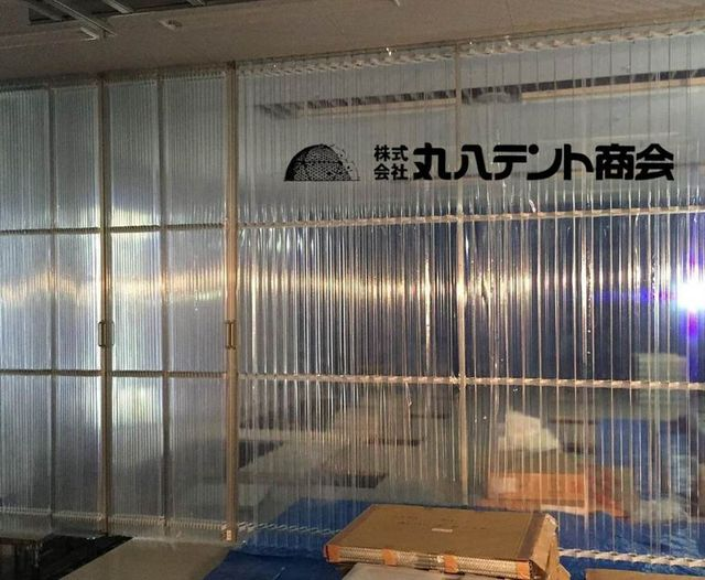 partition curtain