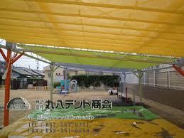 日除けシェード、幼稚園テント