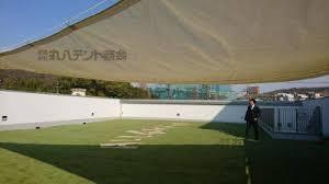 幼稚園テント、日よけテント、シェード