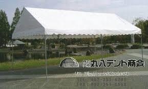 組み立て式テント、運動会テント
