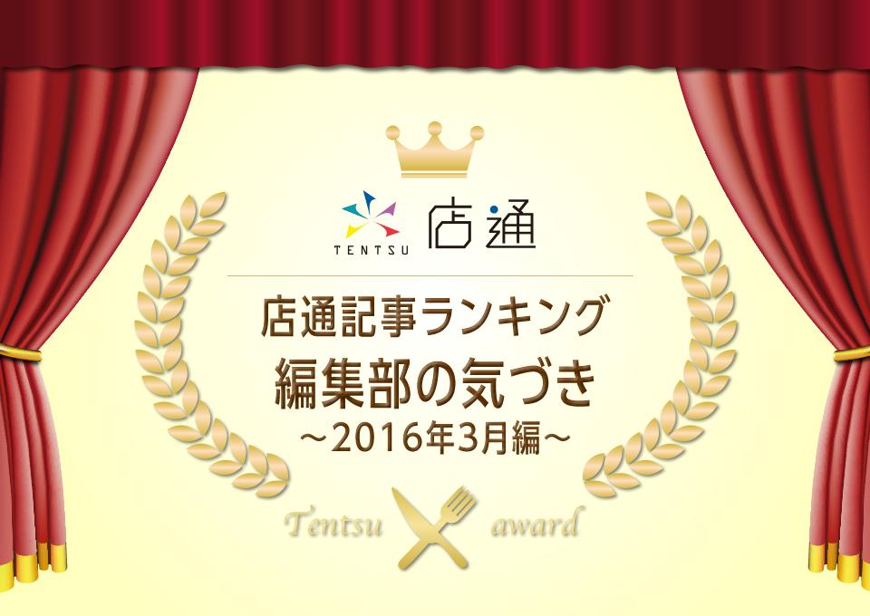 f:id:tentsu_media:20160415111454j:plain