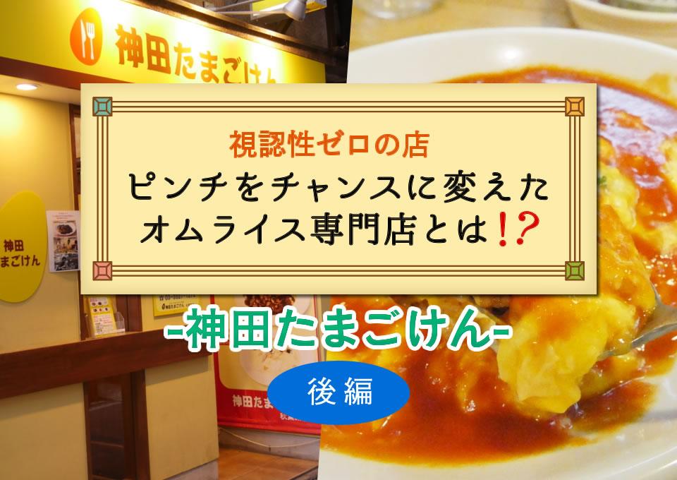 f:id:tentsu_media:20160609162708j:plain