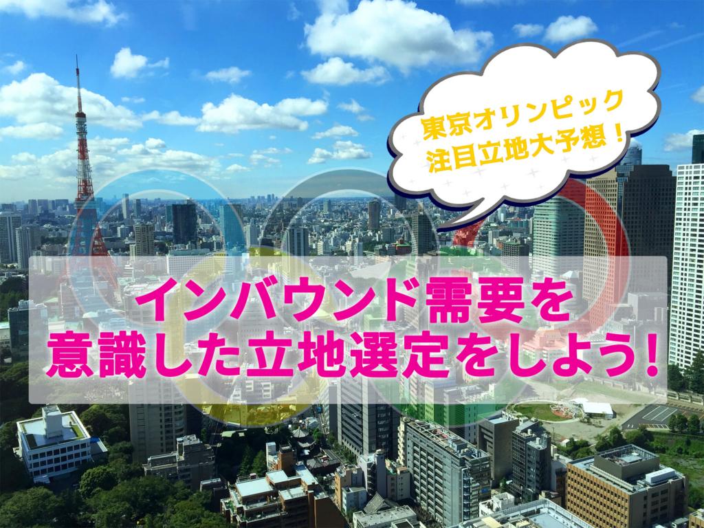 f:id:tentsu_media:20160922131747j:plain