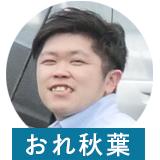f:id:tentsu_media:20161012180650j:plain