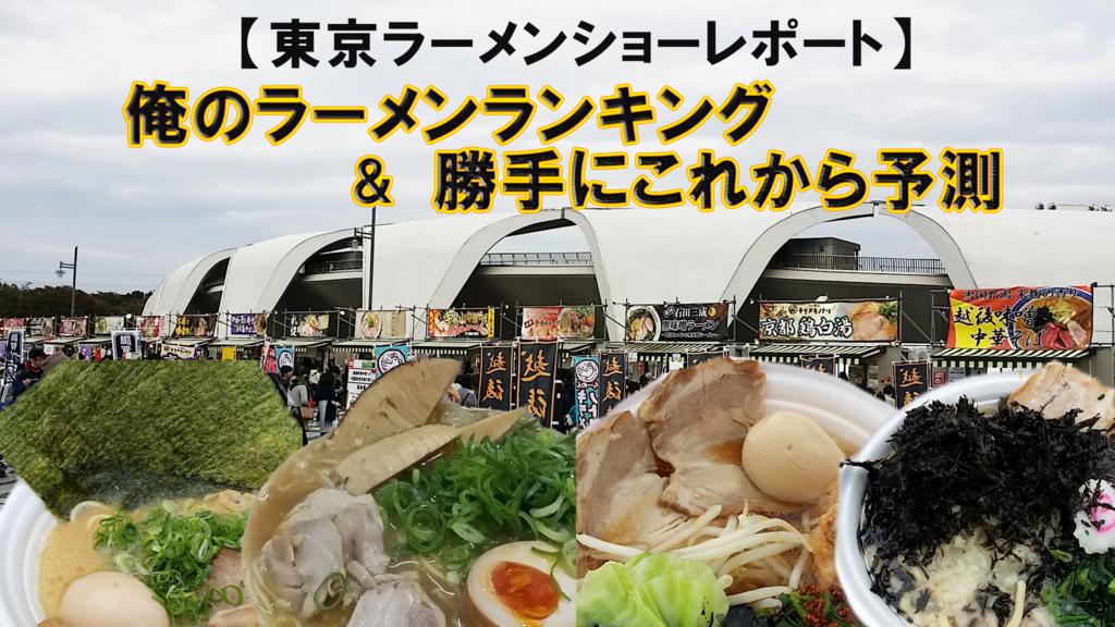 f:id:tentsu_media:20161114183347j:plain