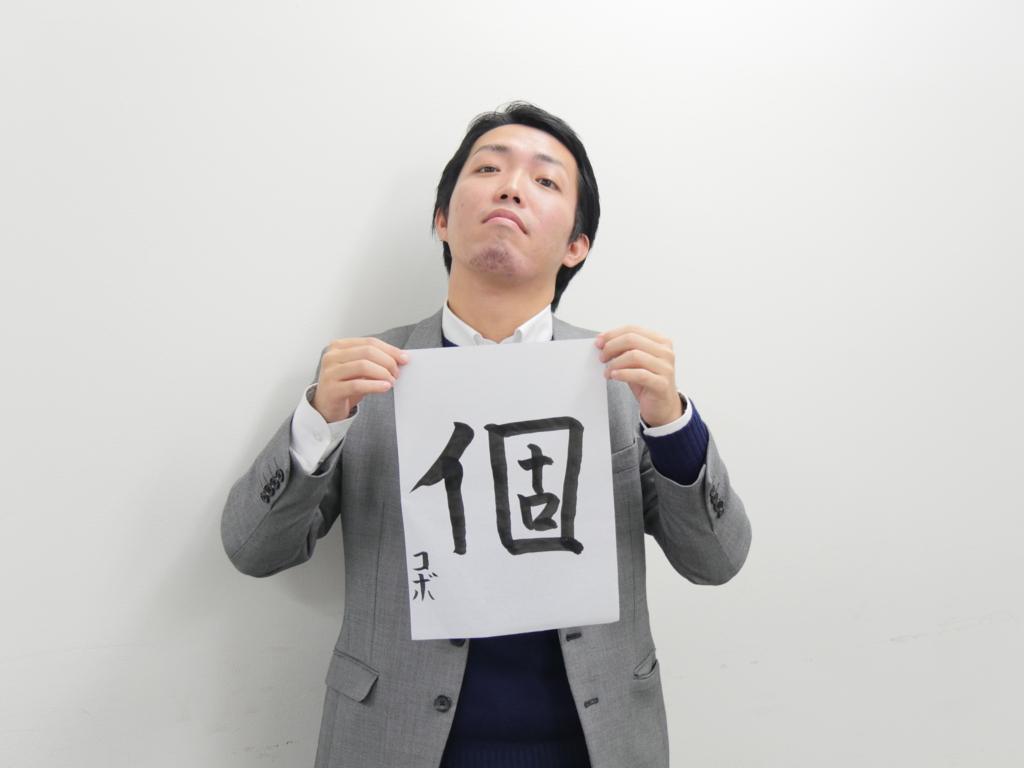f:id:tentsu_media:20161129172941j:plain