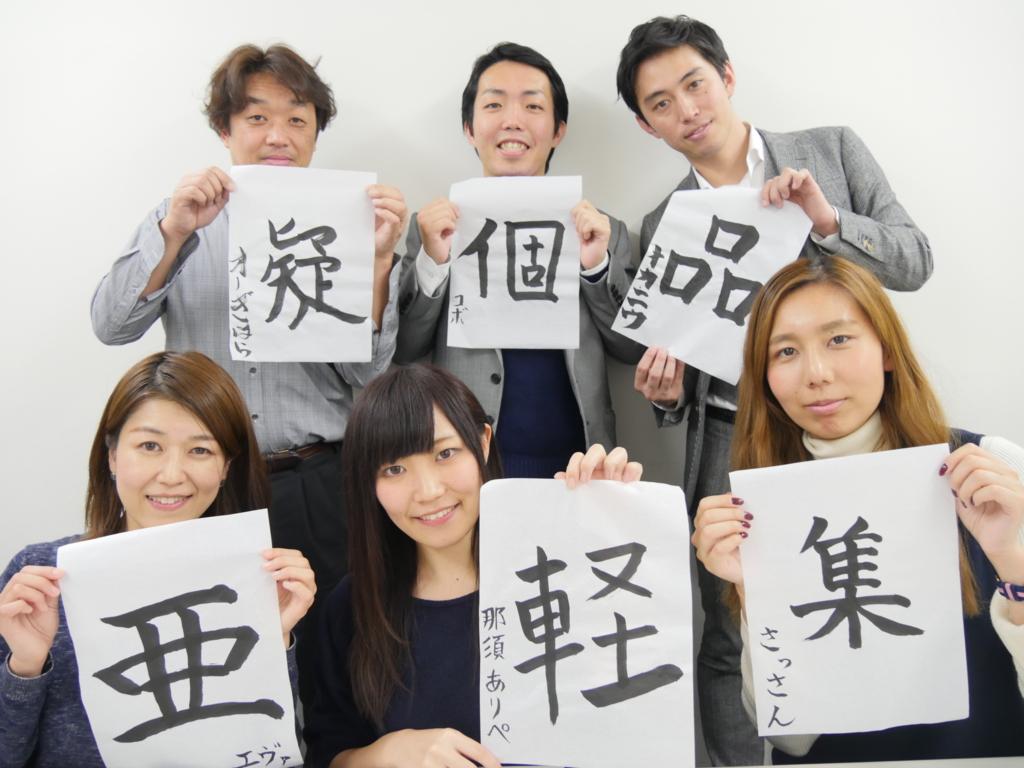 f:id:tentsu_media:20161129174051j:plain
