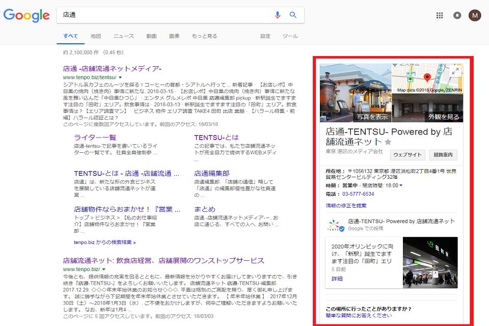 f:id:tentsu_media:20180329201315p:plain