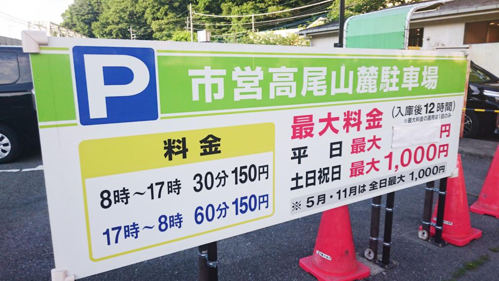高尾山駐車場