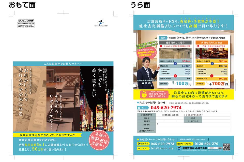 f:id:tentsu_media:20190617113018j:plain