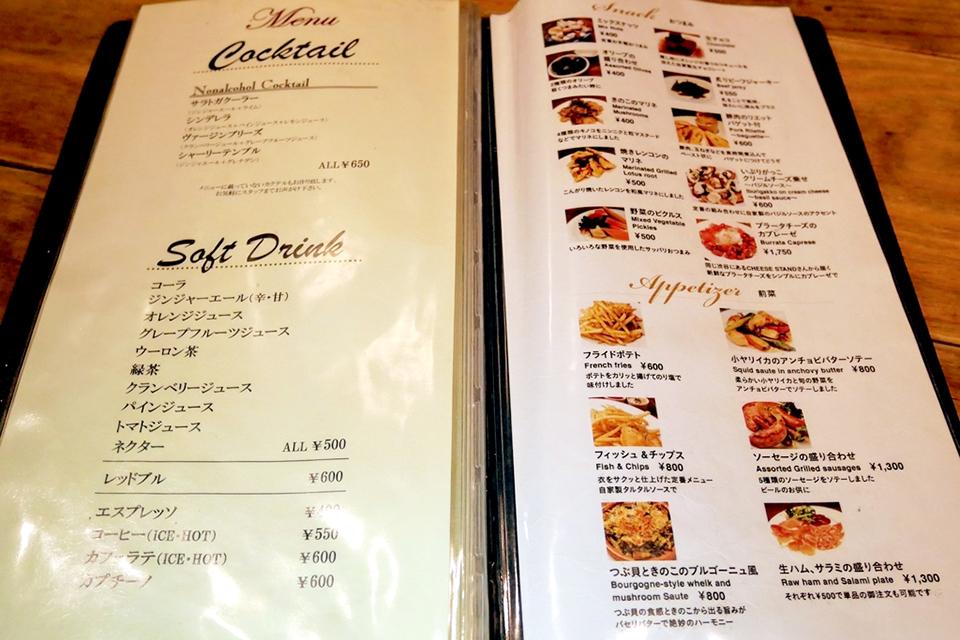 渋谷『Dining Bar UNTITLED』メニュー