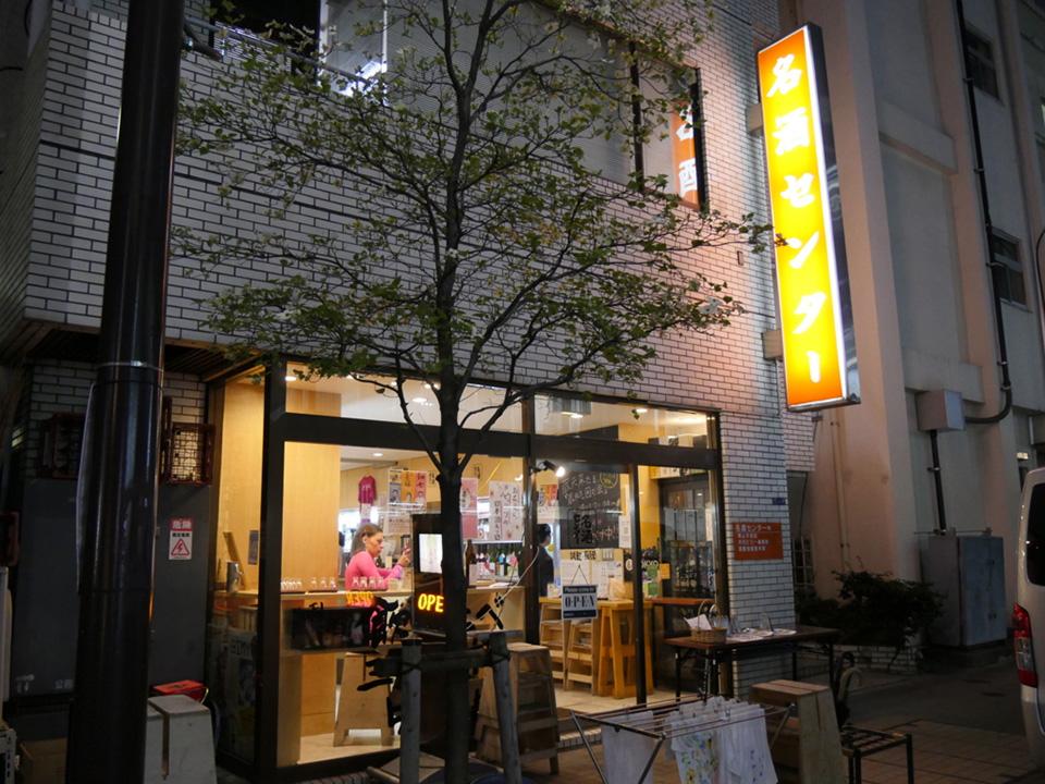 名酒センター-日本酒立ち飲み屋-浜松町