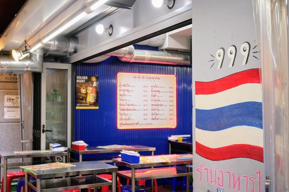 タイ屋台999 新宿店 入口