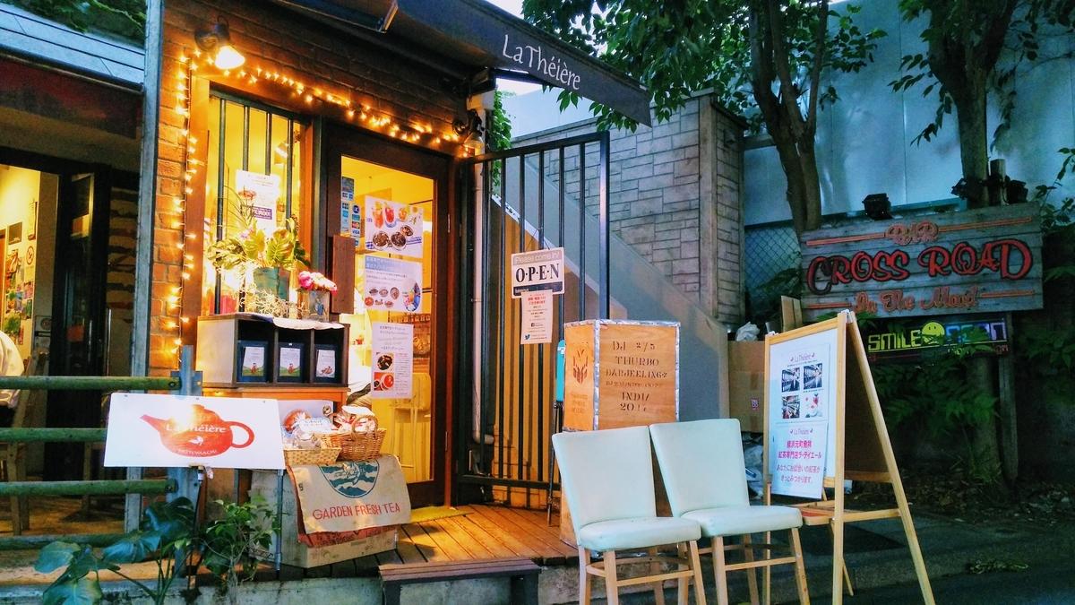 横浜元町 紅茶専門店 ラ・テイエール