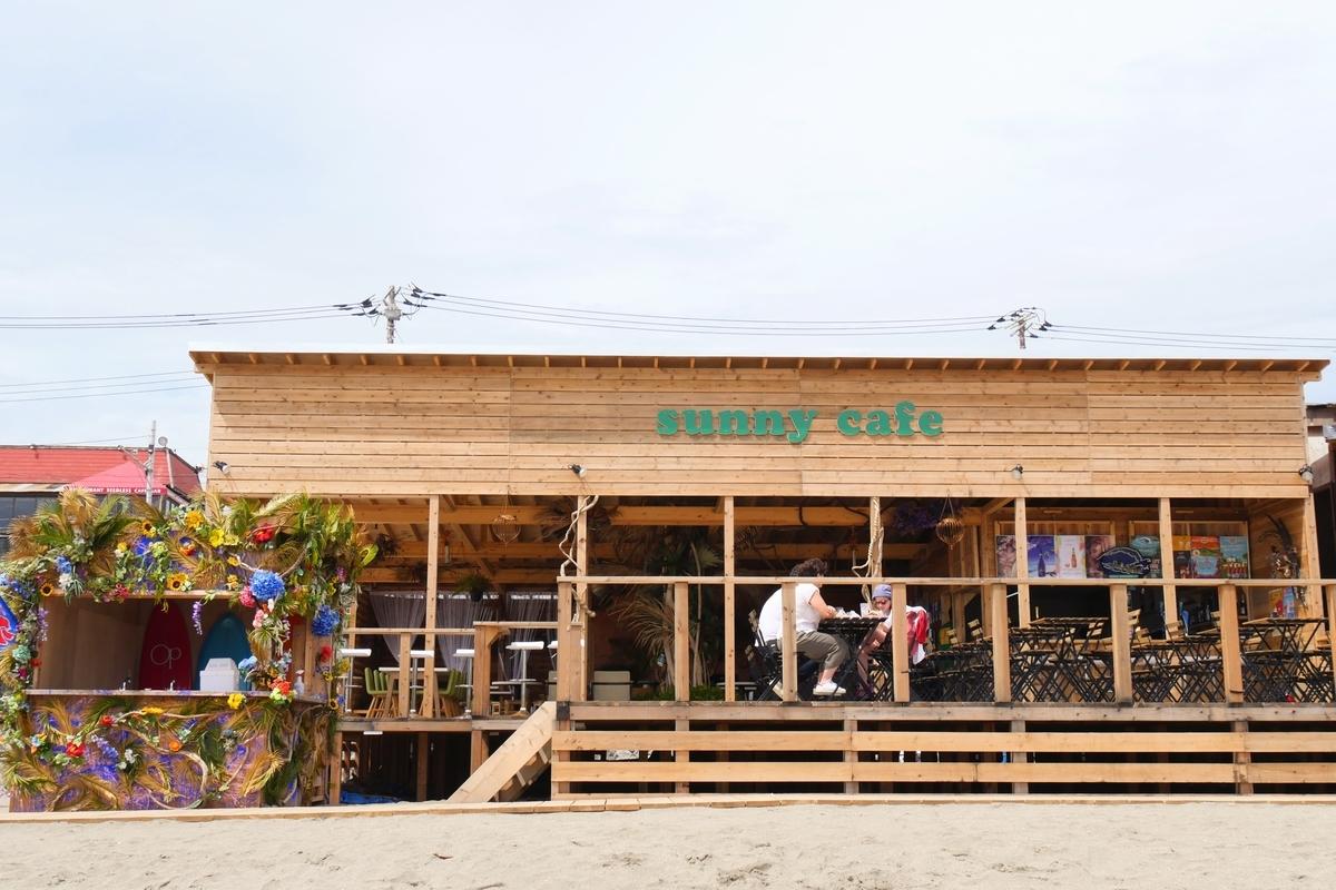 海の家 sunny cafe