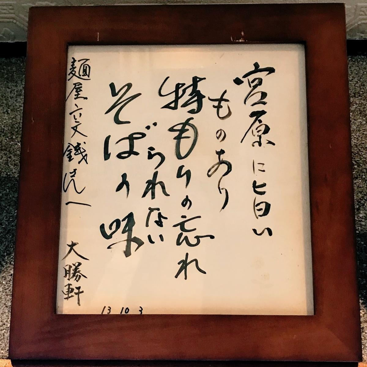 山岸一雄氏から贈られた六文銭の開店祝いの色紙「宮原に旨いものあり特もりの忘れられないそばの味」