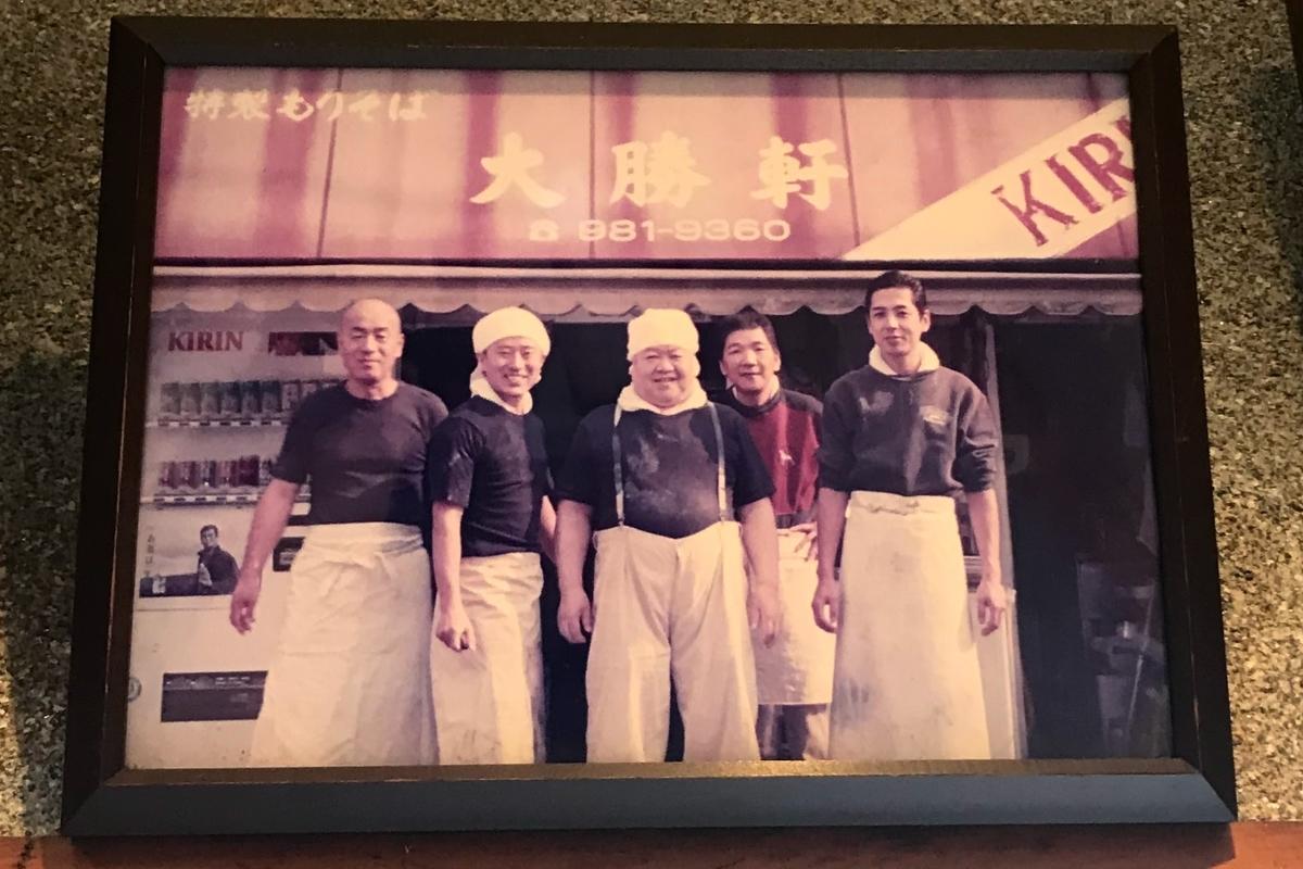 2001年9月に東池袋大勝軒の店前で撮影された山岸一雄氏と弟子の方々