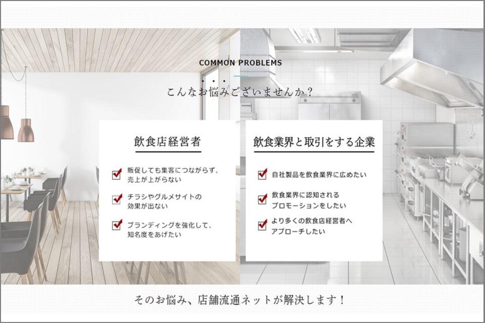 店舗流通ネット株式会社 プロモーション部の取組み