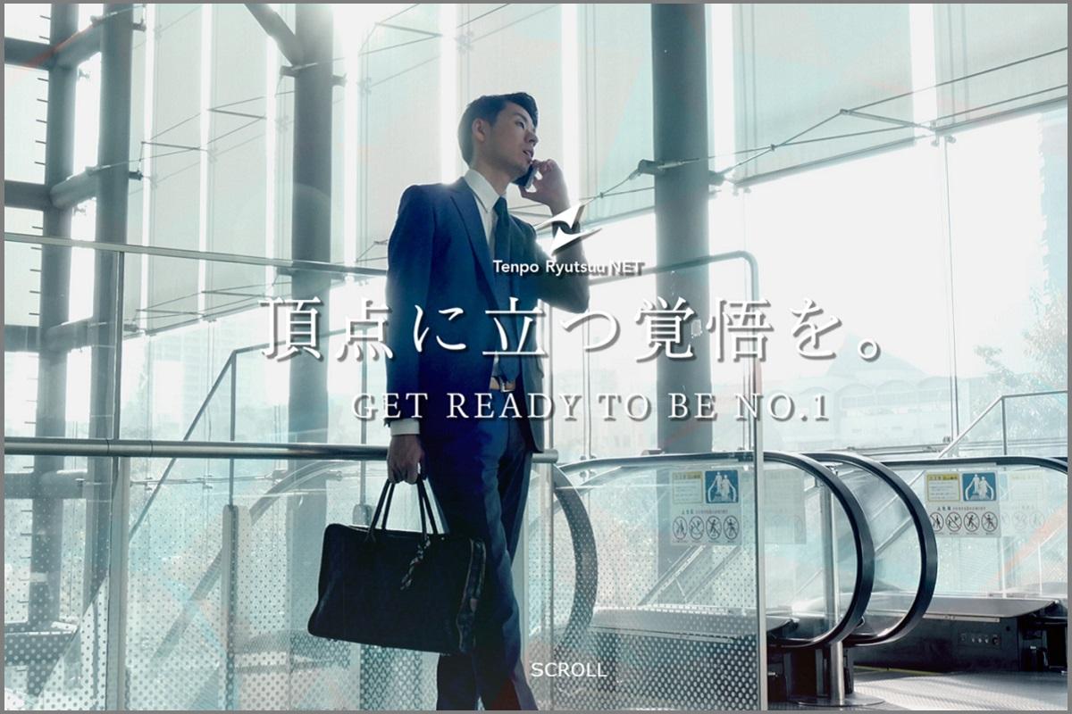 店舗流通ネット株式会社 採用サイト