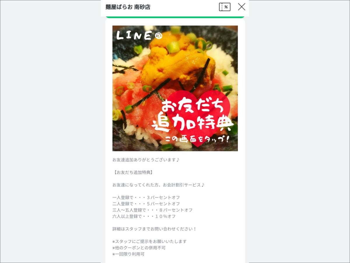 麺屋ばらお LINE@