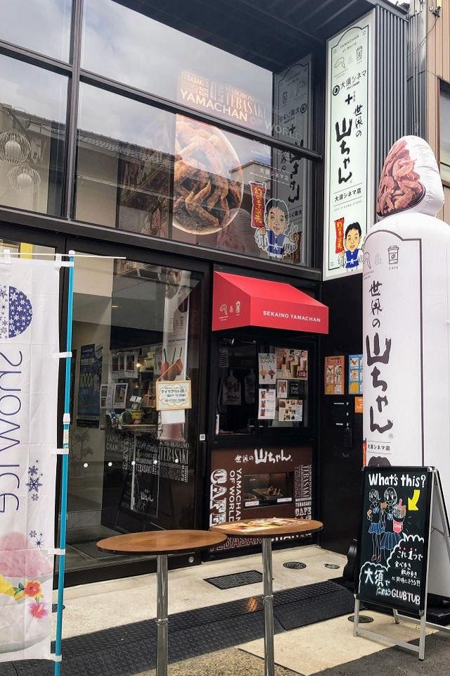 世界の山ちゃん 大須シネマ店