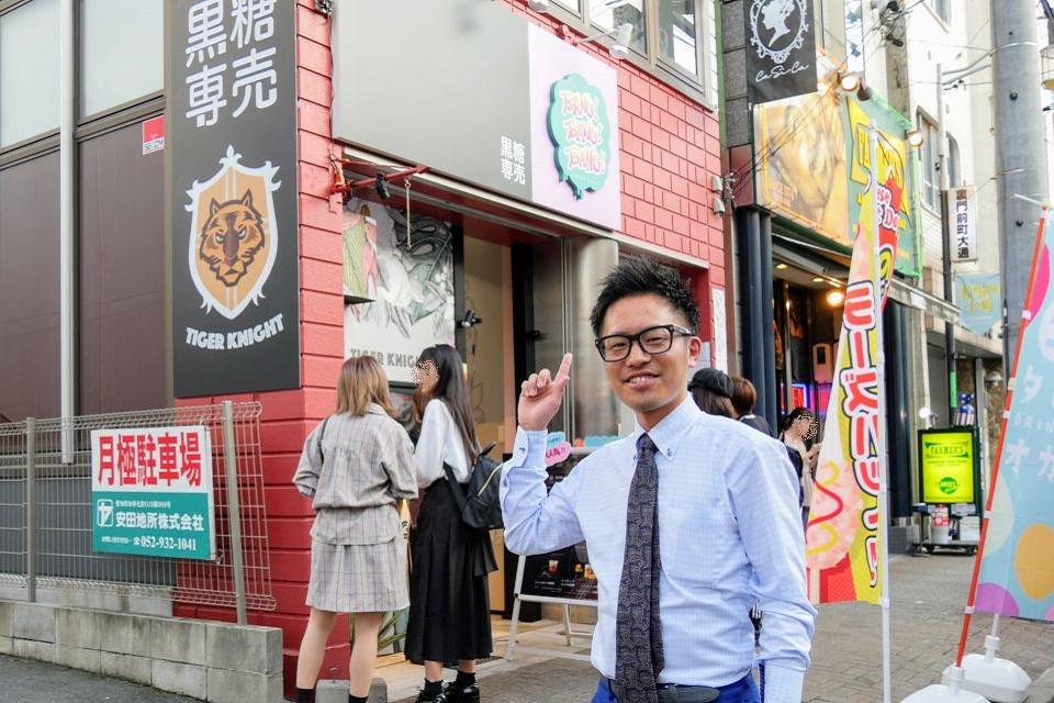 TIGER KNIGHT 名古屋大須店